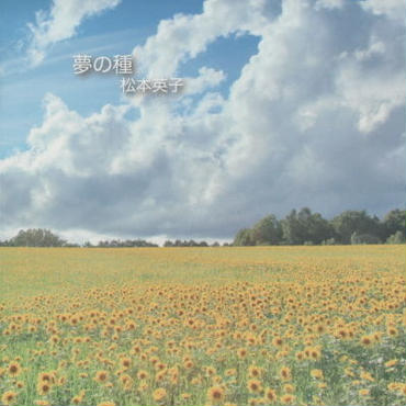 10th シングル「夢の種」