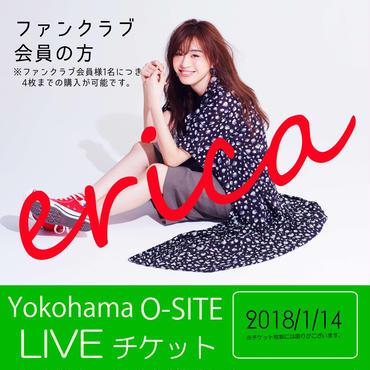 【ファンクラブ会員様専用】2018年1月14日「erica/Yokohama O-SITE」ライブチケット