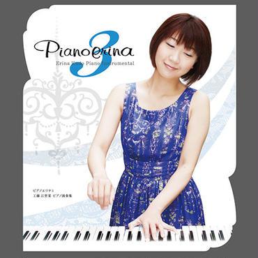 Piano erina 3(ピアノインスト Album)