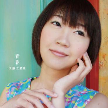 青春  (New! 5th Album)