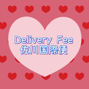 Delivery Fee (SAGAWA国際便)