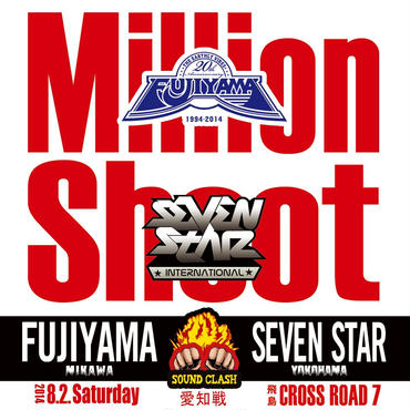 『MILLION SHOOT 愛知戦』 FUJIYAMA vs SEVEN STAR