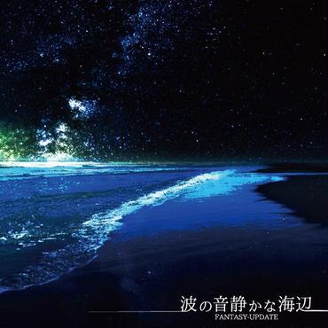 波の音静かな海辺~リマスタリングver.~