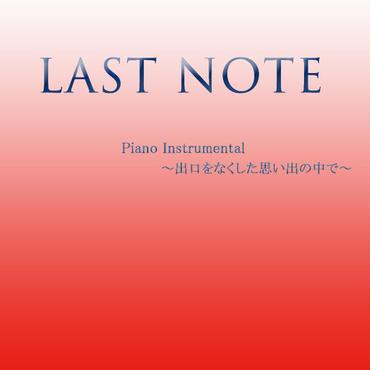 「LAST NOTE」 ピアノインストゥルメンタル~出口をなくした思い出の中で~