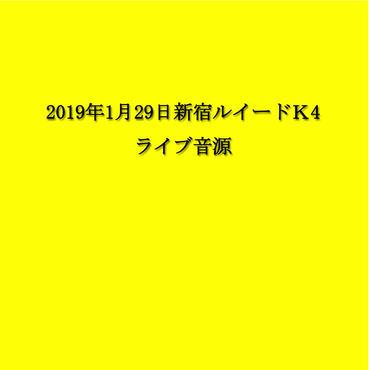 2019年1月29日新宿ルイードK4ライブ音源