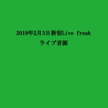 2019年2月3日新宿Live freakライブ音源