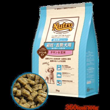 NATURAL  CHOICE 去勢・避妊犬用 超小型犬~小型犬用 成犬用 チキン&玄米 6㎏
