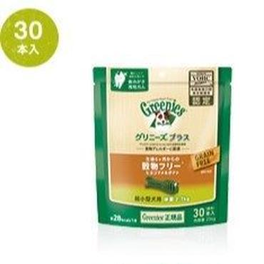 グリニーズプラス 超小型犬用 穀物フリー (体重2㎏~7㎏) 30本入