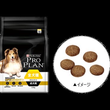 プロプラン 全犬種 成犬用 ダイエットフード チキン 2.5㎏