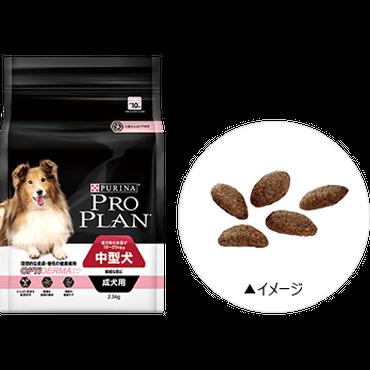 プロプラン 中型犬 成犬用 繊細な肌に サーモン 2.5㎏
