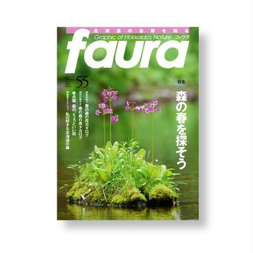 faura(ファウラ)55号【2017.3.15発行】