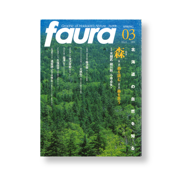 faura(ファウラ)3号【2004.3.15発行】