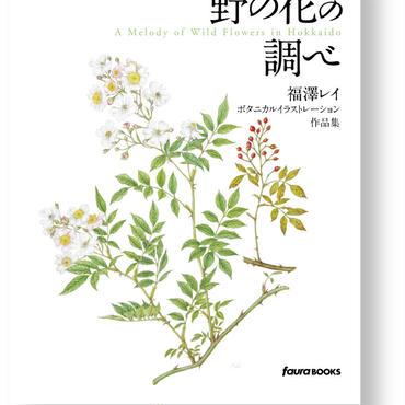 野の花の調べ