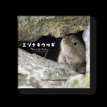 ナキウサギふぁんくらぶ写真集「エゾナキウサギ」