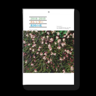 梅沢 俊 2018-2019カレンダー「北国の花」