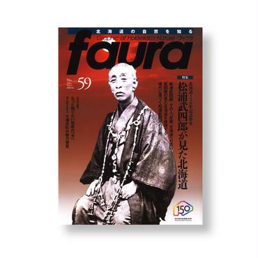 faura (ファウラ)59号【2018.3.15発行】