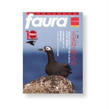 faura(ファウラ)40号【2013.6.15発行】