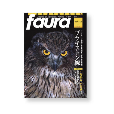 faura(ファウラ)18号【2007.12.15発行】