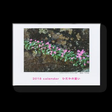 駒井千恵子 2018 カレンダー「 ひだかの装い」