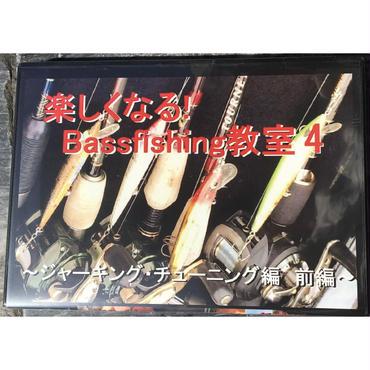 フィッシングエルモ・オリジナルDVD 楽しくなるバスフィッシング教室 第4弾「ジャーキング チューニング 前編」