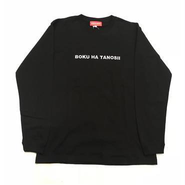 """""""BOKU HA TANOSII"""" ボクタノロンT ブラック size 3"""