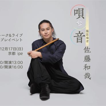 [Ticket / 前売券] 12/17 京都 ipe「トーク&ライブ  New Album「唄の音」発売プレイベント」