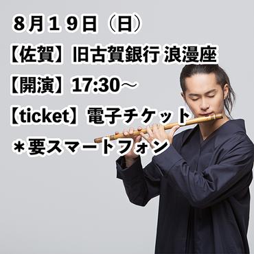 [電子ticket/前売券] 08/19【佐賀】旧古賀銀行 浪漫座