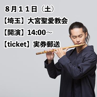 [郵送ticket/前売券] 08/11【埼玉】大宮聖愛教会