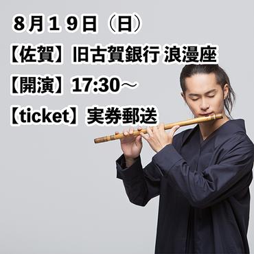 [郵送ticket/前売券] 08/19【佐賀】旧古賀銀行 浪漫座