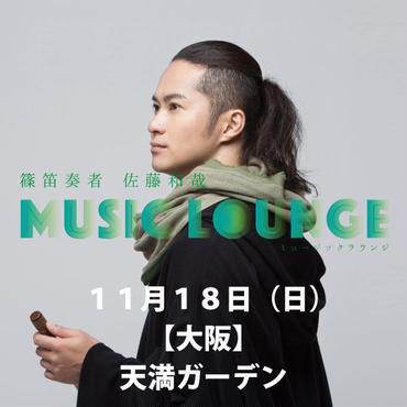 [郵送ticket/前売券] 11/18【大阪】天満ガーデン