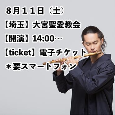 [電子ticket/前売券] 08/11【埼玉】大宮聖愛教会
