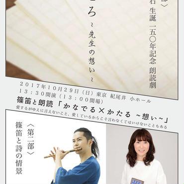 [Ticket / 大人<前売>券] 10/29 東京 紀尾井ホール「かなでる×かたる」
