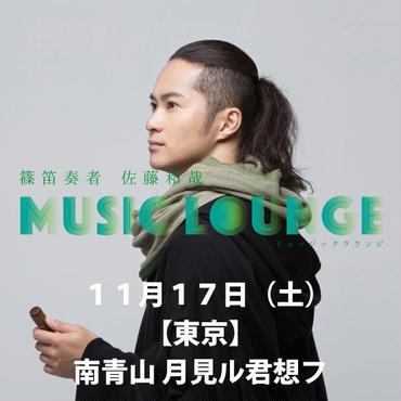 [電子ticket/前売券] 11/17【東京】南青山 月見ル君想フ