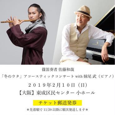 [郵送ticket/前売券] 02/10【大阪】東成区民センター 小ホール
