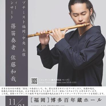 [郵送ticket/前売券] 11/01【福岡】博多百年蔵ホール
