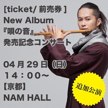 [ticket/前売券] 京都 2018.04.29「唄の音」CD発売記念コンサート