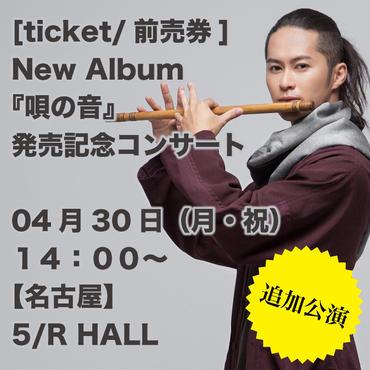 [ticket/前売券] 名古屋 2018.04.30「唄の音」CD発売記念コンサート