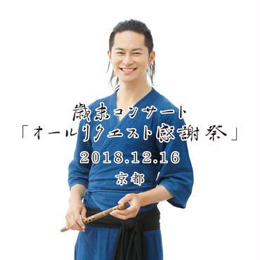 [郵送ticket/前売券] 12/16【京都】ダイヤモンド京都ソサエティ