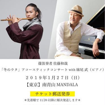 [郵送ticket/前売券] 01/27【東京】南青山MANDALA