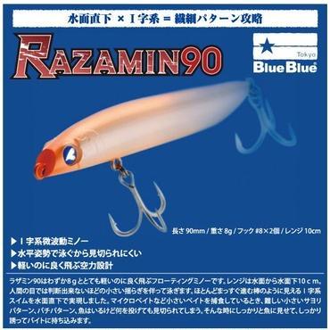 【ルアー】 ブルーブルー ラザミン 90
