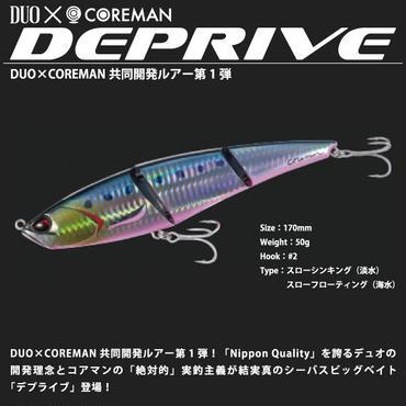 【ルアー】 デュオ × コアマン デプライブ