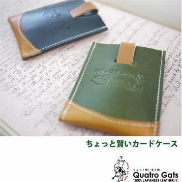 【カードケース】 栃木レザー クアトロガッツ ちょっと賢いカードケース