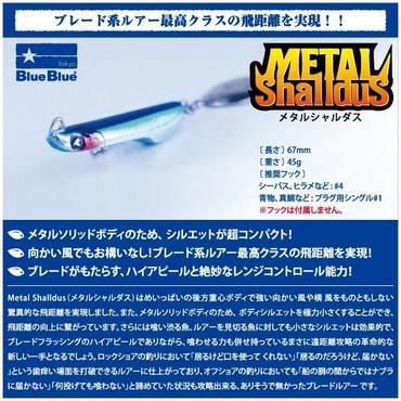 【ルアー】 ブルーブルー メタル シャルダス
