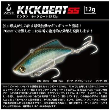 【ルアー】 ロンジン キックビート 55 12g