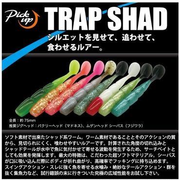 【ルアー】 ピックアップ トラップシャッド 銀粉カラー