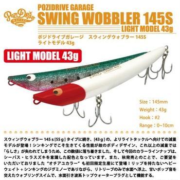【ルアー】 ポジドライブガレージ スウィングウォブラー 145S 43g
