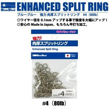 【スプリットリング】 ブルーブルー 強力 肉厚スプリットリング #4 80lb