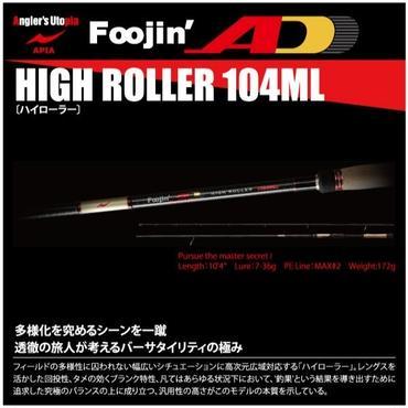 【ロッド】 アピア 風神AD ハイローラー 104ML