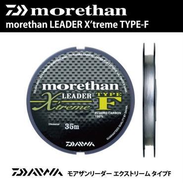 【ショックリーダー】 ダイワ モアザン リーダー エクストリーム タイプF 4号〜7号