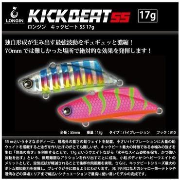 【ルアー】 ロンジン キックビート 55 17g